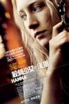 殺神少女:漢娜電影海報