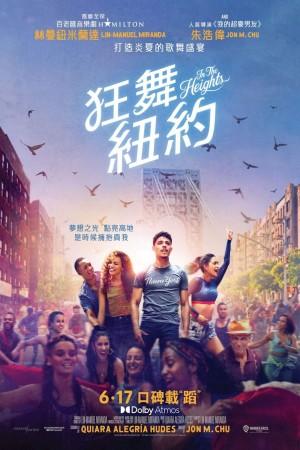 狂舞紐約電影海報
