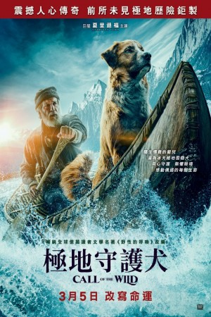 極地守護犬電影海報