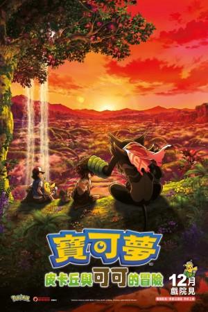 寶可夢:皮卡丘與可可的冒險電影海報
