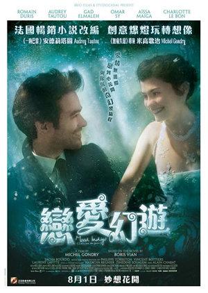 戀愛幻遊電影海報