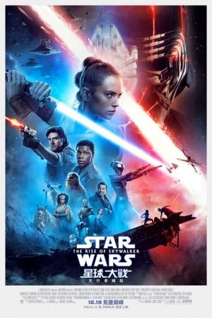 星球大戰:天行者崛起電影海報
