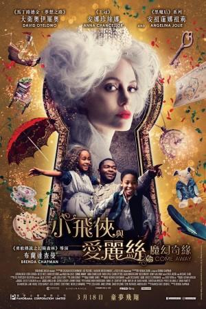 小飛俠與愛麗絲:魔幻奇緣電影海報