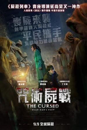 咒術屍戰電影海報