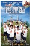 流浪漢世界盃電影海報