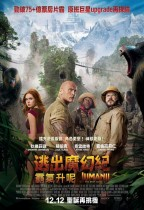 逃出魔幻紀:霸氣升呢 (MX4D版) (Jumanji: The Next Level)電影海報