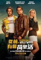 從前,有個荷里活 (Once Upon a Time in Hollywood)電影海報