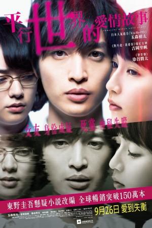 平行世界的愛情故事電影海報