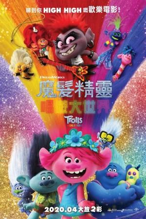 魔髮精靈:唱遊大世界電影海報