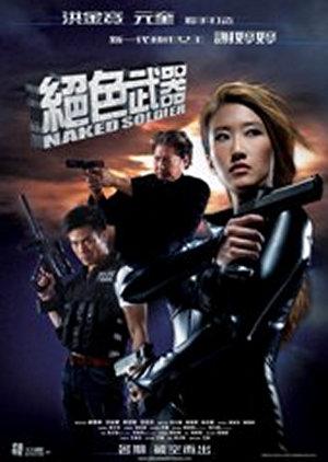 絕色武器電影海報