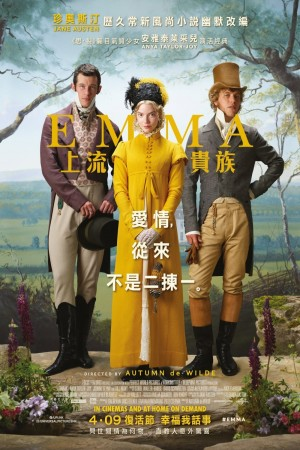EMMA:上流貴族電影海報