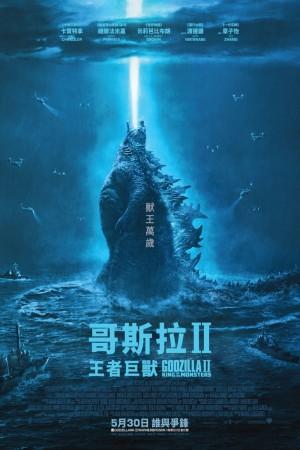 哥斯拉II:王者巨獸電影海報