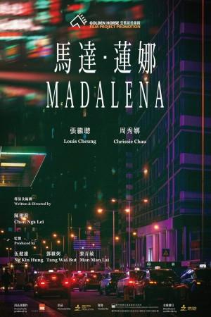 馬達・蓮娜電影海報