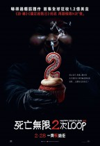 死亡無限2次LOOP (Happy Death Day 2U)電影海報