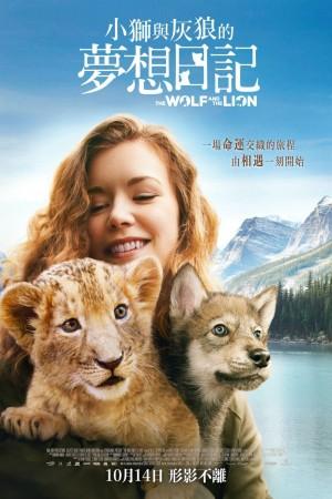 小獅與灰狼的夢想日記電影海報