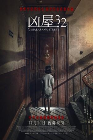 凶屋32電影海報