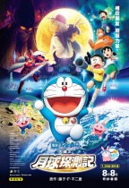 電影多啦A夢:大雄之月球探測記 (Doraemon the Movie: Nobita's Chronicle of the Moon Exploration)電影海報