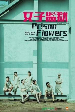 女子監獄電影海報