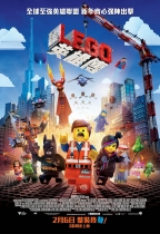 LEGO英雄傳 (3D 英語版) (The Lego Movie)電影海報
