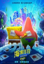 海綿寶寶:急急腳走佬 (The SpongeBob Movie: Sponge on the Run)電影海報
