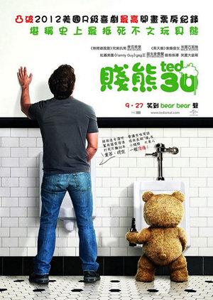 賤熊30電影海報