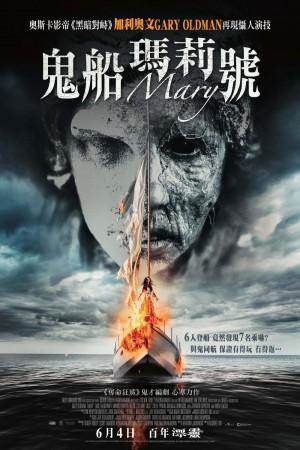 鬼船瑪莉號電影海報