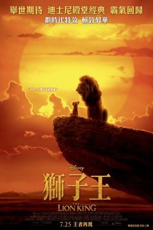 獅子王電影海報