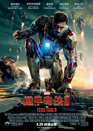 鐵甲奇俠3電影海報
