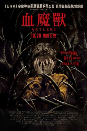 血魔獸電影海報