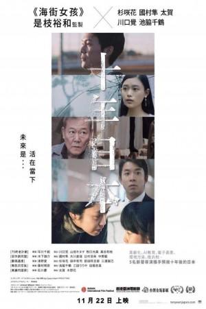 十年日本電影海報