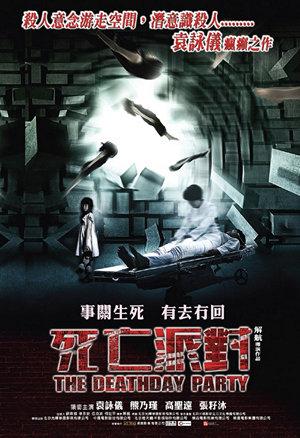 死亡派對電影海報