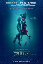 忘形水 (The Shape of Water)電影海報