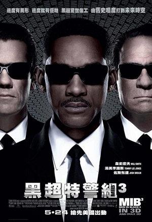黑超特警組3電影海報