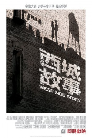 西城故事電影海報
