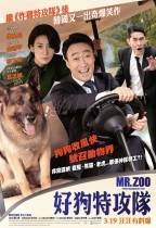 好狗特攻隊 (Mr. Zoo : The Missing VIP)電影海報