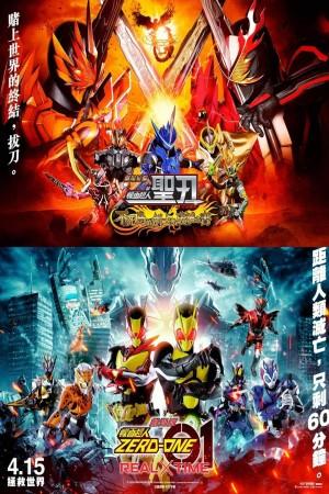 幪面超人ZERO-ONE × 幪面超人聖刃 劇場版電影海報