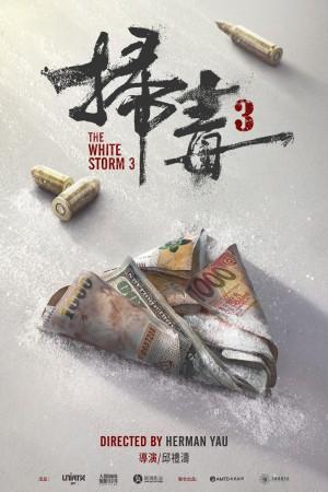 掃毒3電影海報