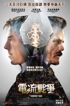 電流戰爭電影海報