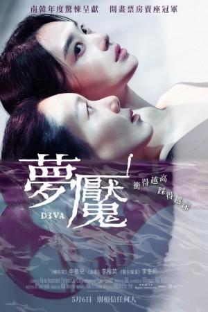 夢魘電影海報