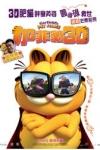 加菲貓3D電影海報
