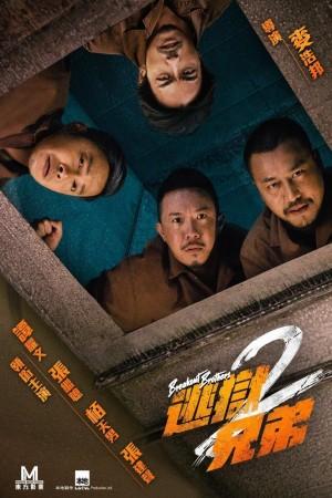 逃獄兄弟2電影海報