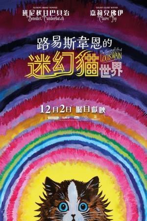 路易斯韋恩的迷幻貓世界電影海報
