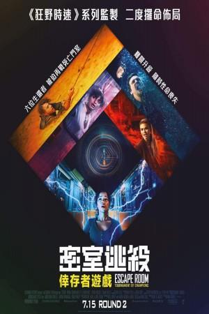密室逃殺: 倖存者遊戲電影海報