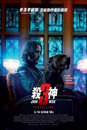 殺神John Wick 3電影海報
