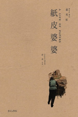 紙皮婆婆電影海報