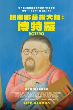 肥嘟嘟藝術大師:博特羅電影海報