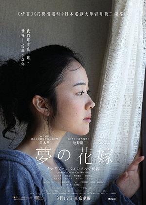 夢の花嫁電影海報