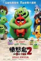 憤怒鳥大電影2 (英語版) (The Angry Birds Movie 2)電影海報