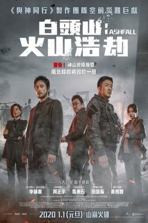 白頭山:火山浩劫電影海報