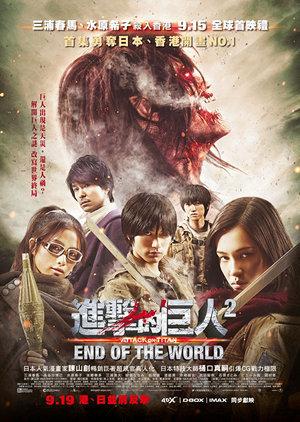 進擊的巨人2: End of The World電影海報